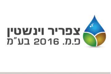 Zafrir Weinstein, Israel