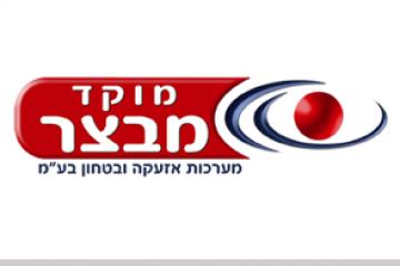 Mivtzar, Israel